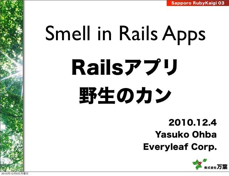 Sapporo RubyKaigi 03                Smell in Rails Apps                   Railsアプリ                   野生のカン                ...