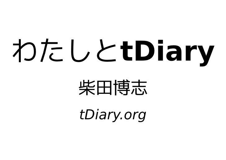 わたしとtDiary    柴田博志    tDiary.org
