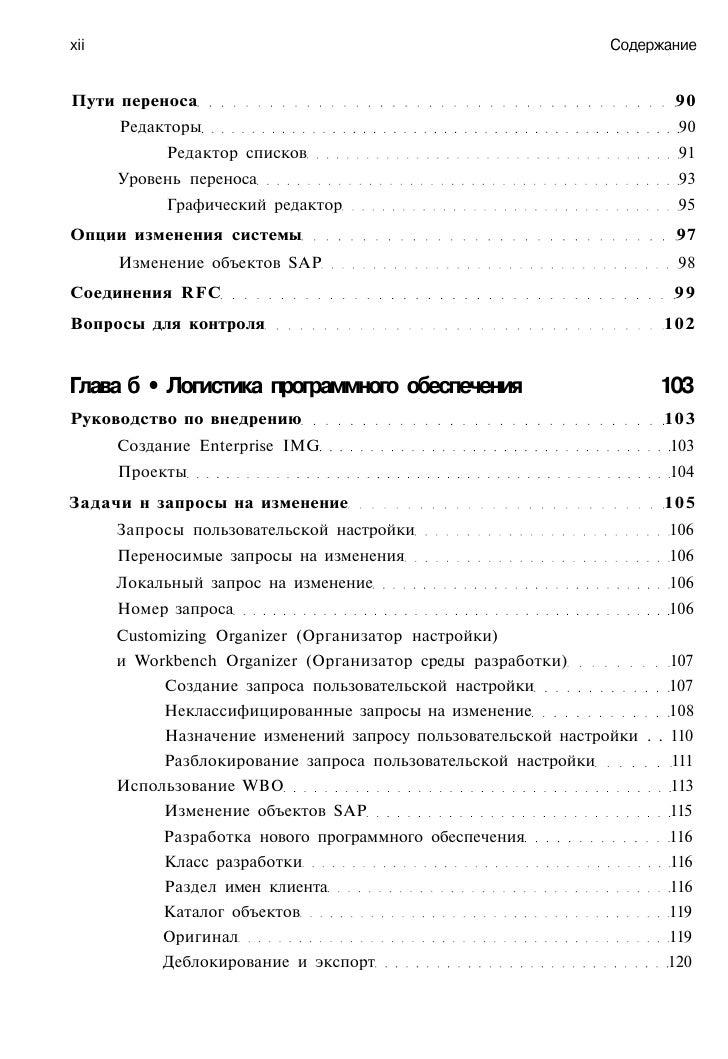 Sap R 3 System Administration Liane Will Rus домен это Sap