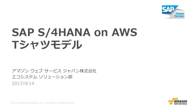 © 2017, Amazon Web Services, Inc. or its Affiliates. All rights reserved. 2017/9/14 SAP S/4HANA on AWS Tシャツモデル アマゾン ウェブ サー...