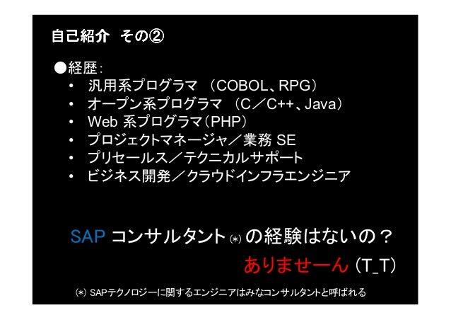 非SAPの人に贈るSAP on AWS