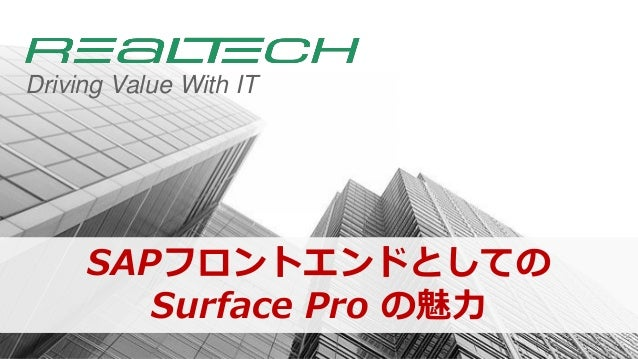 Driving Value With IT SAPフロントエンドとしての Surface Pro の魅力