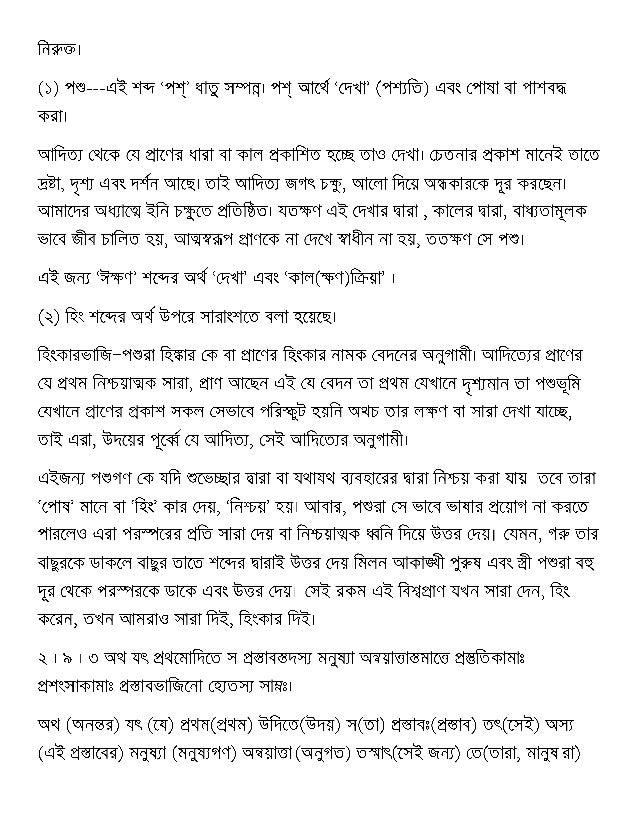 Chandogya Upanishad in Bengali (Bangla) with original mantras, Second…