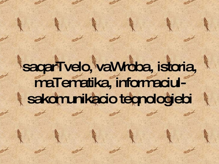 saqarTvelo, vaWroba, istoria, maTematika, informaciul-sakomunikacio teqnologiebi