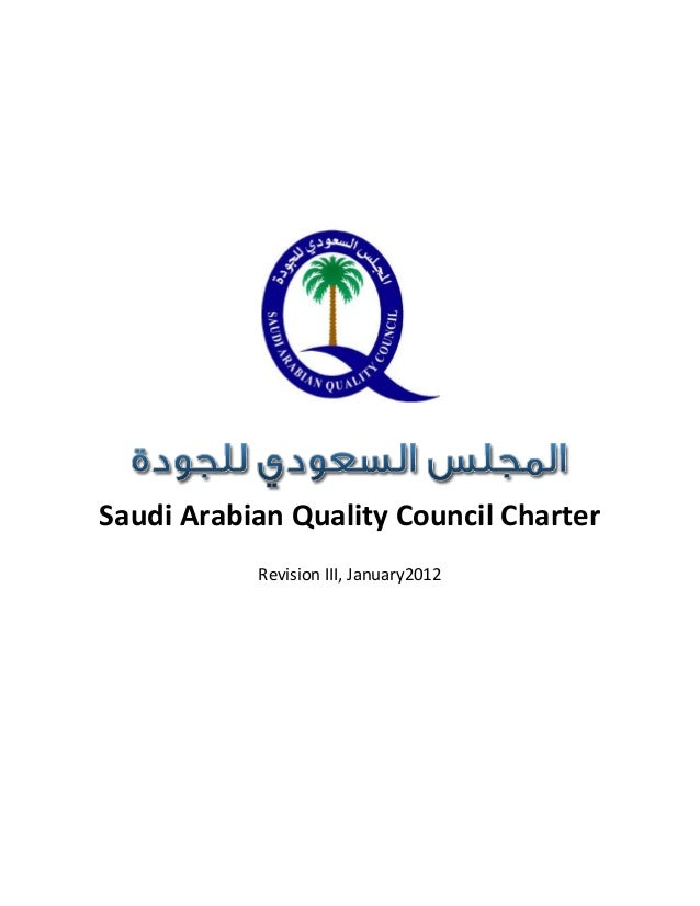 Saudi Arabian Quality Council Charter Revision III, January2012