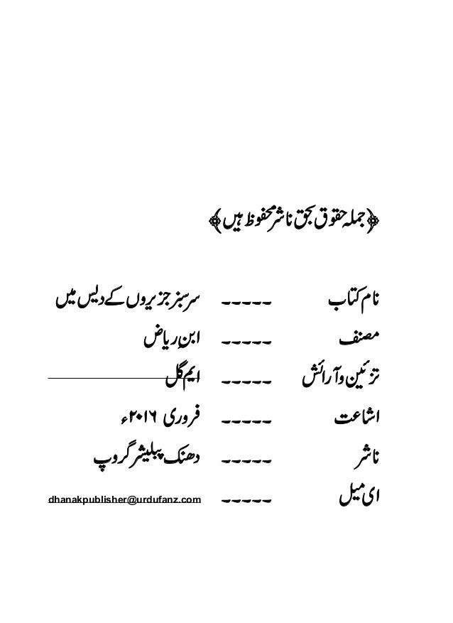 Sar sabz jazeeron k dais main{secured} Slide 3
