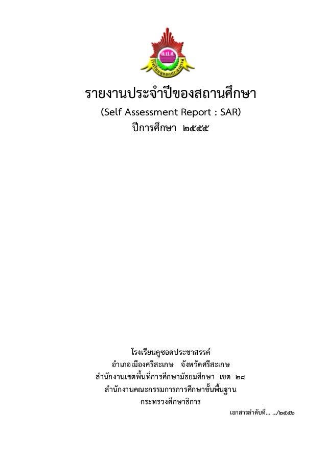 รายงานประจาปีของสถานศึกษา (Self Assessment Report : SAR) ปีการศึกษา ๒๕๕๕ โรงเรียนคูซอดประชาสรรค์ อาเภอเมืองศรีสะเกษ จังหวั...