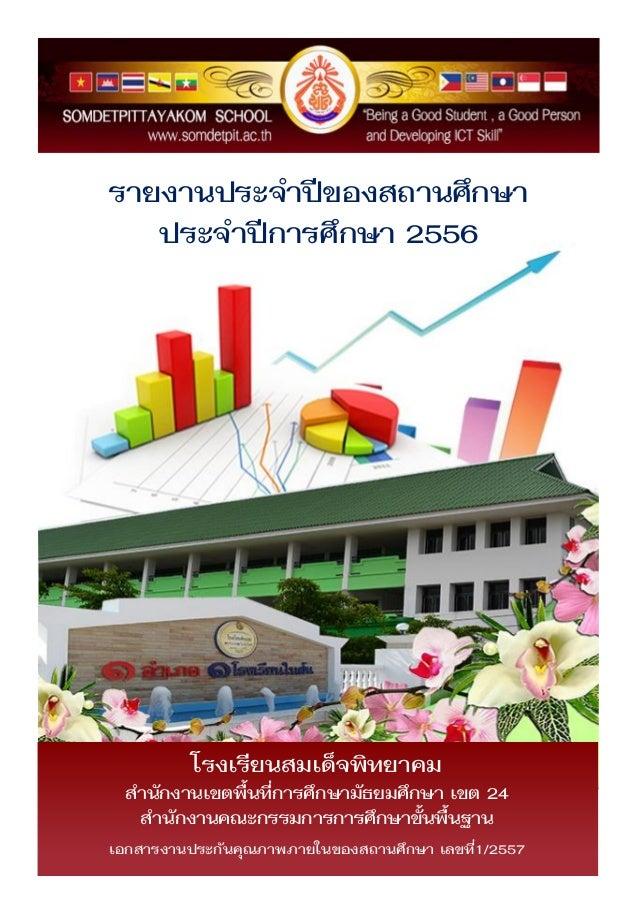 รายงานประจาปีของสถานศึกษา ประจาปีการศึกษา 2556  โรงเรียนสมเด็จพิทยาคม สานักงานเขตพื้นที่การศึกษามัธยมศึกษา เขต 24 สานักงาน...