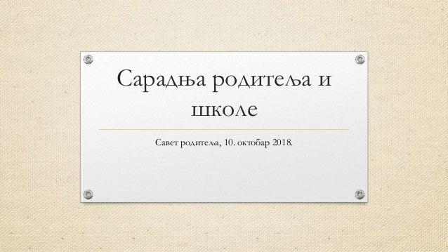 Сарадња родитеља и школе Савет родитеља, 10. октобар 2018.