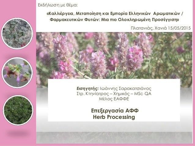 Εκδήλωση με θέμα: «Καλλιέργεια, Μεταποίηση και Εμπορία Ελληνικών Αρωματικών / Φαρμακευτικών Φυτών: Μια πιο Ολοκληρωμένη Πρ...