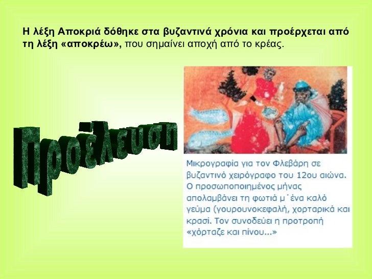 Sarakosti griechisch fasten
