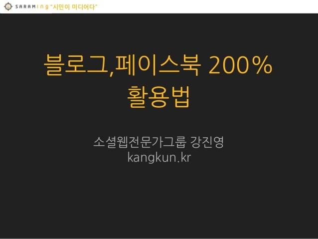 """""""시민이 미디어다"""" 블로그,페이스북 200% 활용법 소셜웹전문가그룹 강진영 kangkun.kr"""