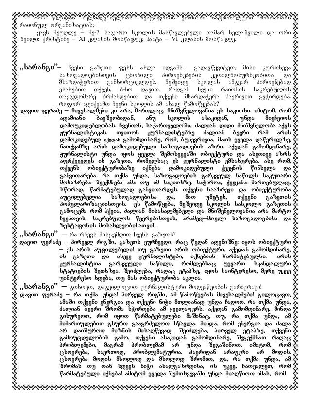 2007 wlidan xelmZRvanelobs zestafonis erTiani nacionaluri moZraobis raionul organizacias; Hyavs meuRle – me-7 sajaro skoli...