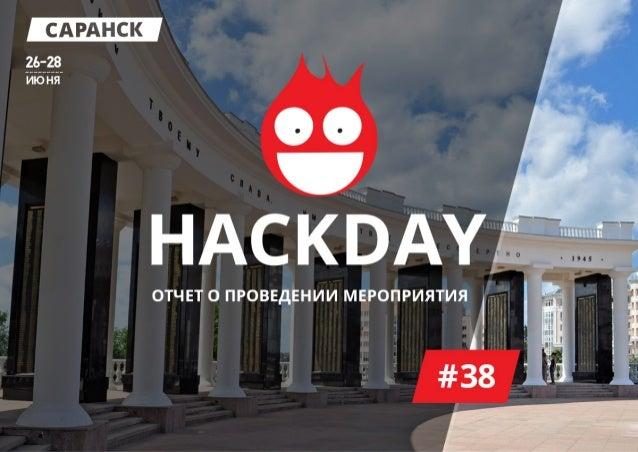 HackDay #38.Saransk