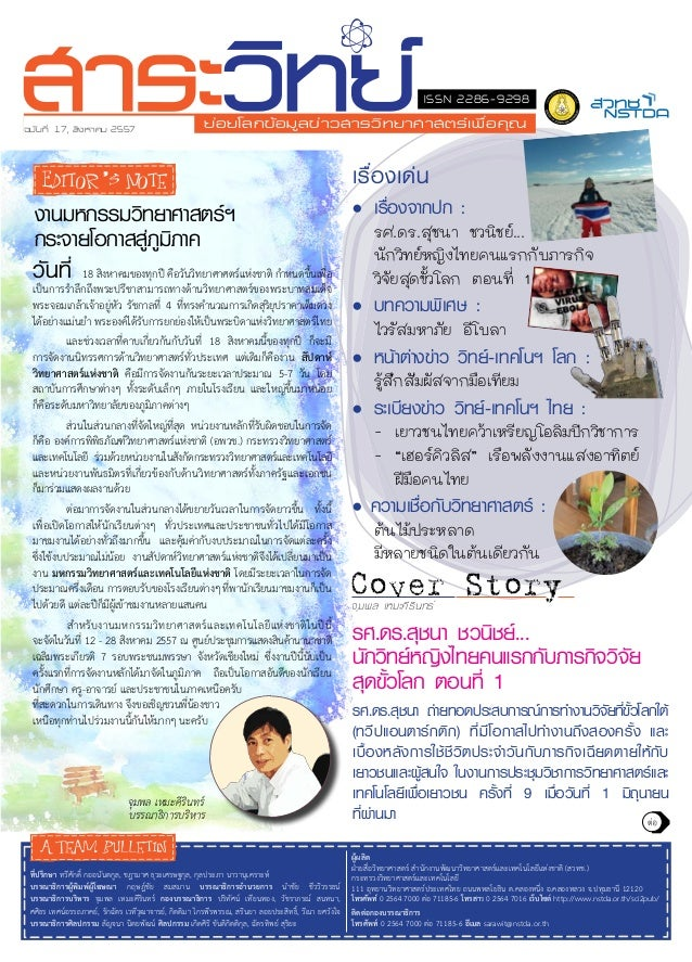 Sarawit eMagazine 17/2557