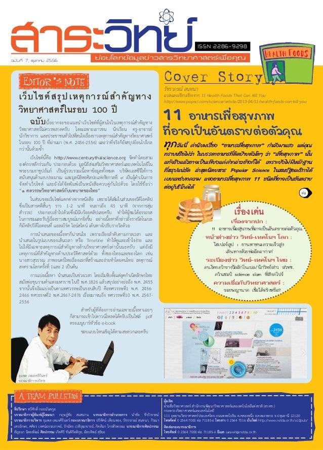 Cover Story ติดต่อกองบรรณาธิการ โทรศัพท์ 0 2564 7000 ต่อ 71185-6 อีเมล sarawit@nstda.or.th ที่ปรึกษา ทวีศักดิ์ กออนันตกูล ...