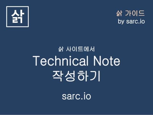 삵 가이드 by sarc.io삵 삵 사이트에서 Technical Note 작성하기 sarc.io
