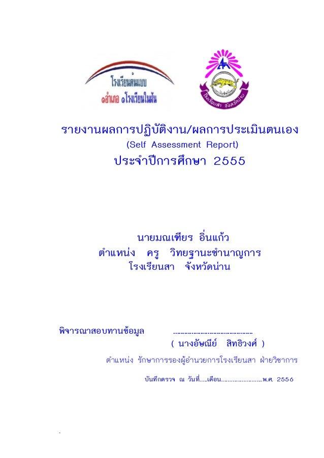 รายงานผลการปฏิบัติงาน/ผลการประเมินตนเอง                (Self Assessment Report)             ประจาปีการศึกษา 2555          ...