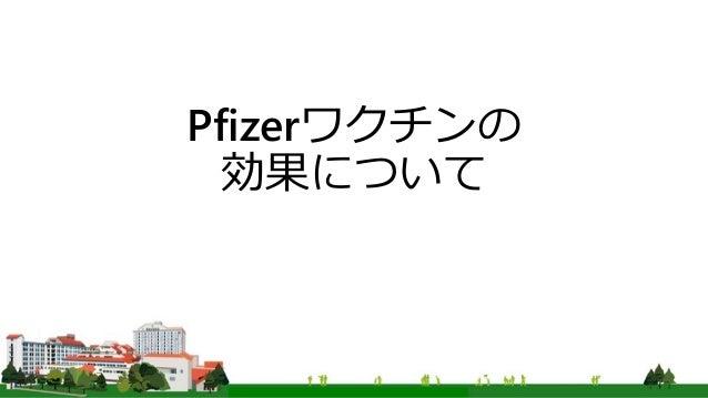 Pfizerワクチンの 効果について