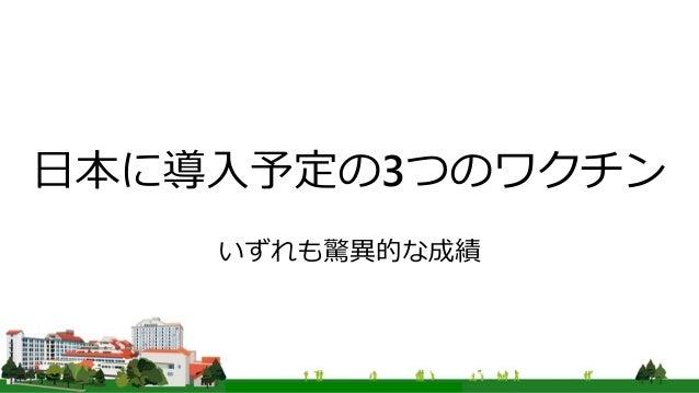 日本に導入予定の3つのワクチン いずれも驚異的な成績