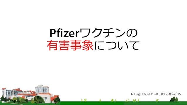 Pfizerワクチンの 有害事象について N Engl J Med 2020; 383:2603-2615.