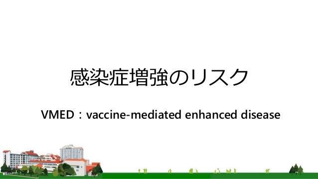感染症増強のリスク VMED:vaccine-mediated enhanced disease