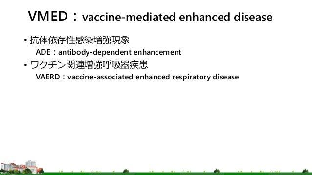 VMED:vaccine-mediated enhanced disease • 抗体依存性感染増強現象 ADE:antibody-dependent enhancement • ワクチン関連増強呼吸器疾患 VAERD:vaccine-asso...