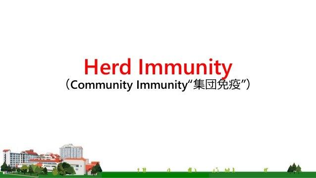 "Herd Immunity (Community Immunity""集団免疫"")"