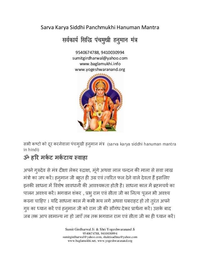 Sarva Karya Siddhi Panchmukhi Hanuman Mantra  loZdk;Z flf) iapeq[kh guqeku ea=  9540674788, 9410030994  sumitgirdharwal@ya...