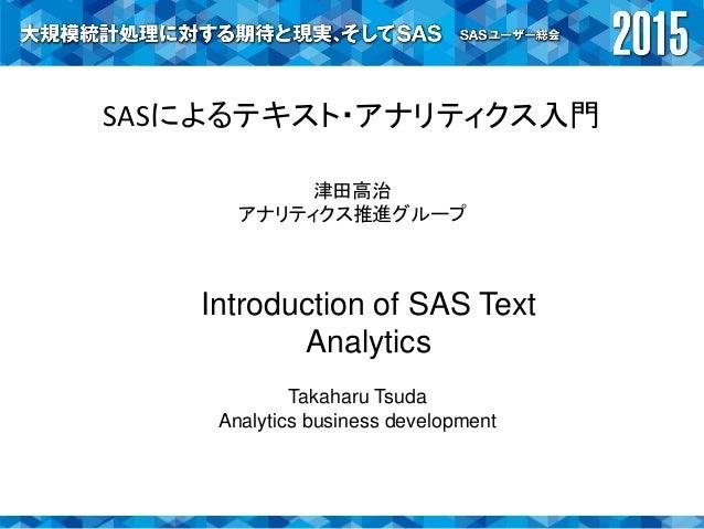 SASによるテキスト・アナリティクス入門 津田高治 アナリティクス推進グループ Introduction of SAS Text Analytics Takaharu Tsuda Analytics business development
