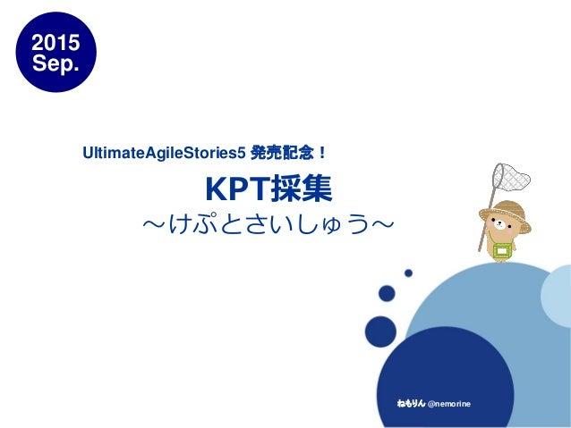 KPT採集 ~けぷとさいしゅう~ 2015 Sep. ねもりん @nemorine UltimateAgileStories5 発売記念!