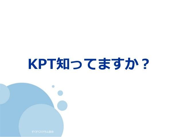 KPT採集 Slide 2