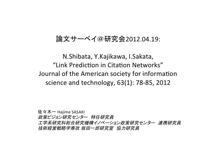 """論文サーベイ@研究会2012.04.19:                                            N.Shibata, Y.Kajikawa, I.Sakata,       """"Link..."""