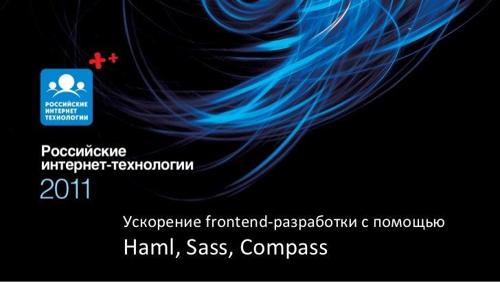 Ускорение frontend-разработки с помощьюHaml, Sass, Compass
