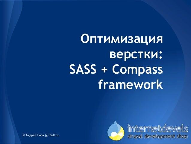 Оптимизация                               верстки:                         SASS + Compass                             fram...