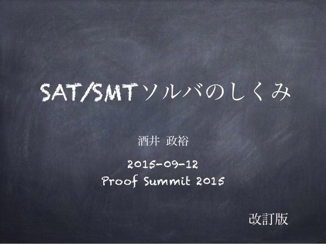 SAT/SMTソルバのしくみ 酒井 政裕 2015-09-12 Proof Summit 2015 改訂版