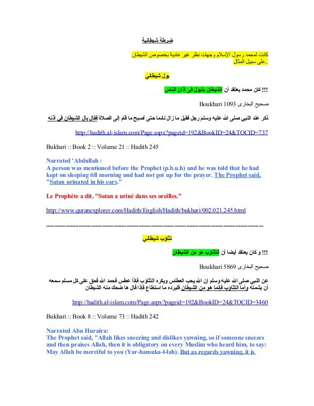 ضرطة شيطانية                                                       كانت لمحمد رلسول اللسل م وجهات نظر غير عادية بخصوص ا...