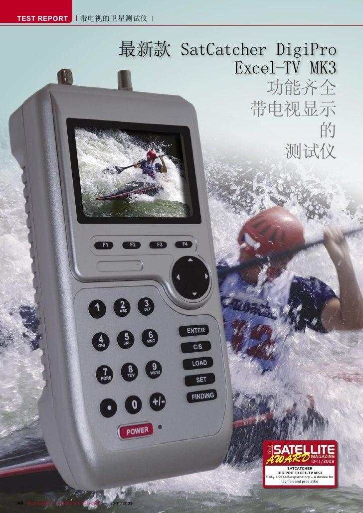 TEST REPORT                   带电视的卫星测试仪                                                    最新款 SatCatcher DigiPro         ...
