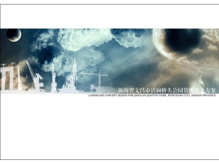 Space/Rocket Launching Park, Wenchang, Hainan Island, China 2012