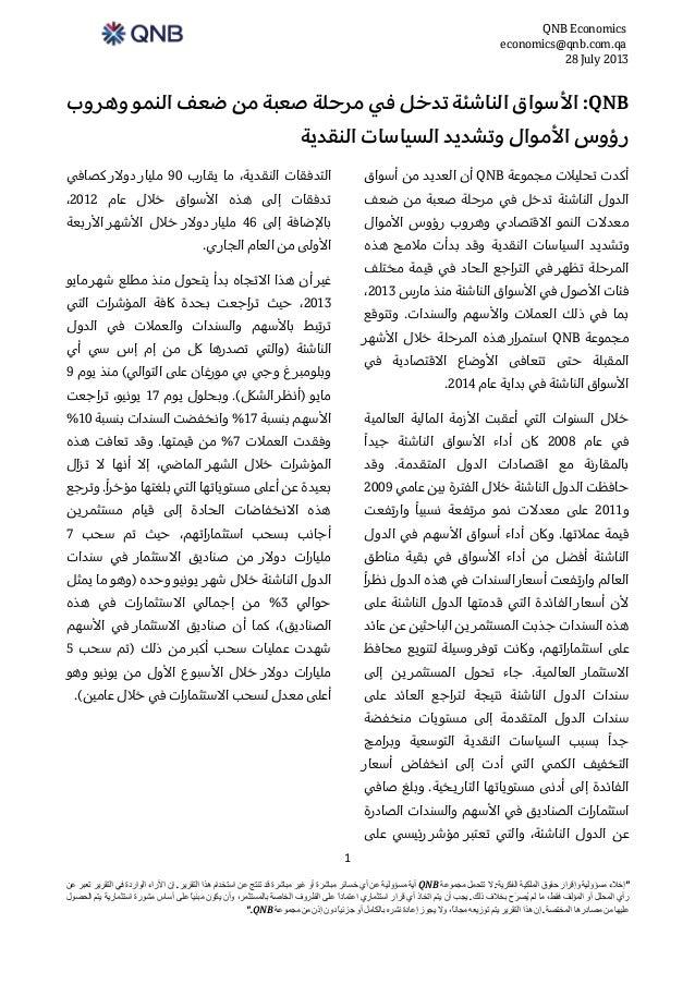 "QNB Economics economics@qnb.com.qa 28 July 2013 1 ""إخالءمسؤوليةوإقرارحقوقالملكيةالفكرية:التتحملمجموعةQ..."