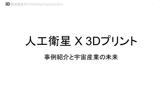1 株式会社3D Printing Corporation 人工衛星 X 3Dプリント 事例紹介と宇宙産業の未来