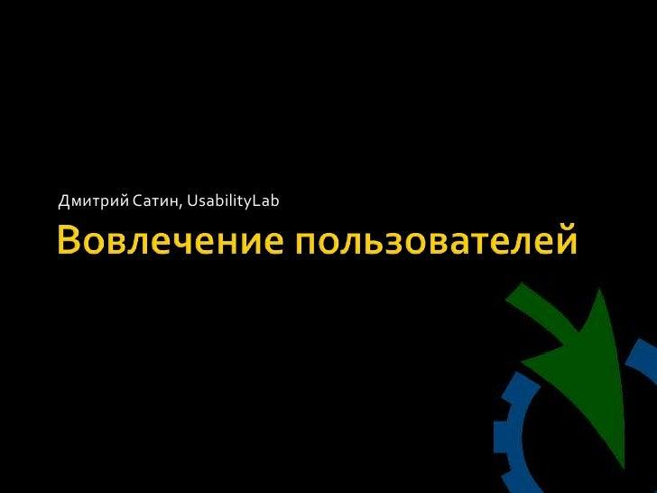 Вовлечение пользователей<br />Дмитрий Сатин, UsabilityLab<br />