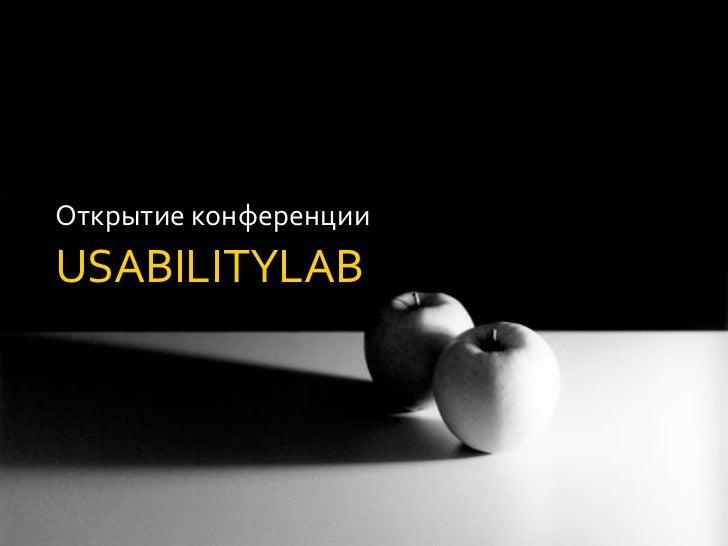 Открытие конференцииUSABILITYLAB