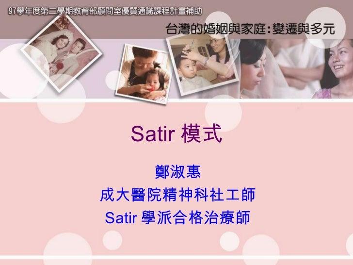 Satir 模式 鄭淑惠 成大醫院精神科社工師 Satir 學派合格治療師