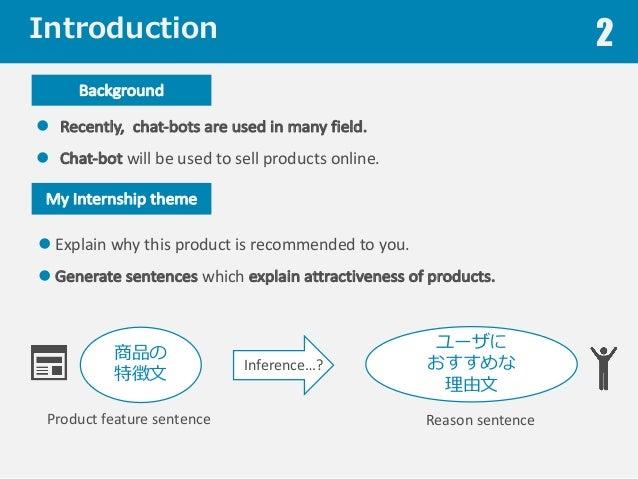 対話における商品の営業 Slide 2
