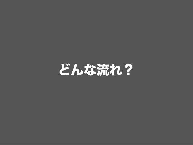 サト研in東京