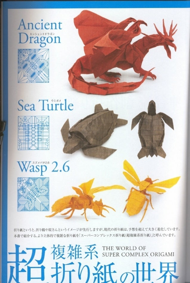 World Of Super Complex Origami By Satoshi Kamiya