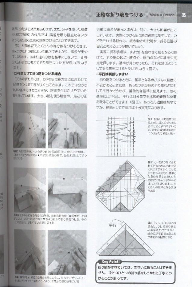 world of super complex origami pdf
