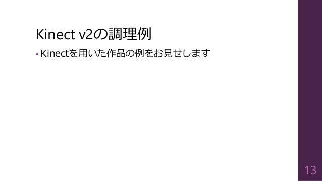 Kinect v2の調理例 • Kinectを用いた作品の例をお見せします 13