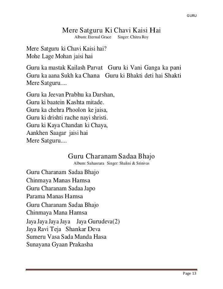 Bhajan Chords – Lyrics – AOL - Vikram Hazra